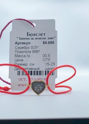 Браслет сердечко с охранной молитвой серебро 925 позолота 999 красня нить