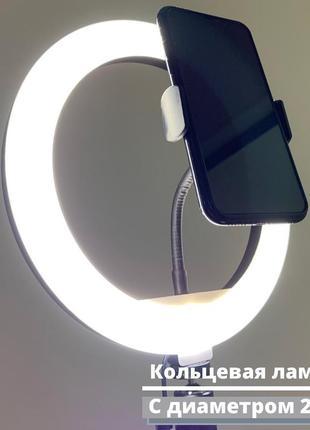 Кольцевая лампа с диаметром 26см, держателем телефона + штатив 2 метра 10 сантиметров