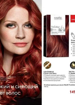 Стойкая краска для волос / экстра уход