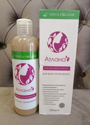 Атлана бальзам-ополаскиватель для всех типов  волос