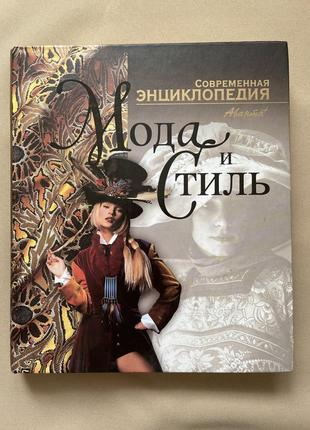 Мода и стиль. энциклопедия. аванта