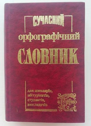 Сучасний орфографічний словник
