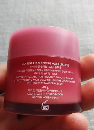Ночная маска для губ laneige лесные ягоды, 20 грамм7 фото