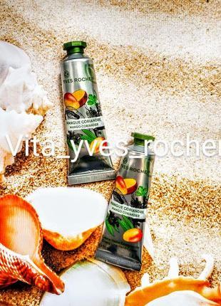 📢 великий розпродаж!🌷 крем для рук манго-коріандр  ив роше yves rocher
