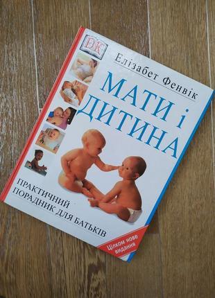 """Книга """"мати і дитина"""""""