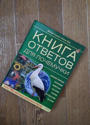 Книга для почемучек