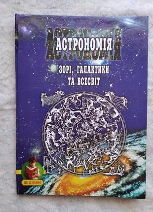 Астрономія. зорі, галактики, всесвіт