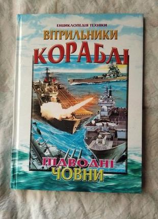 Вітрильники. кораблі. підводні човни