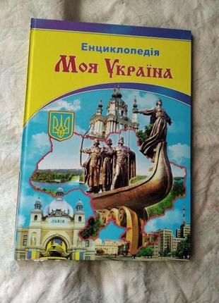Енциклопедія моя україна