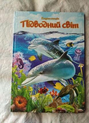 Енциклопедія підводний світ