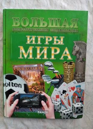 Игры мира. большая иллюстрированная энциклопедия