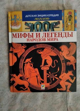 Мифы и легенды народов мира (махаон)
