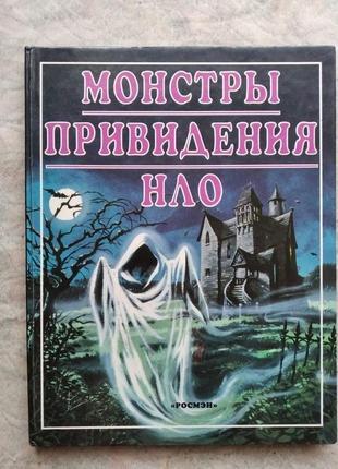 Монстры. привидения. нло