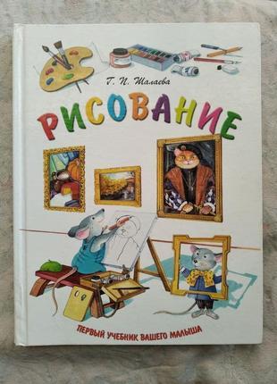 Рисование. первый учебник вашего малыша