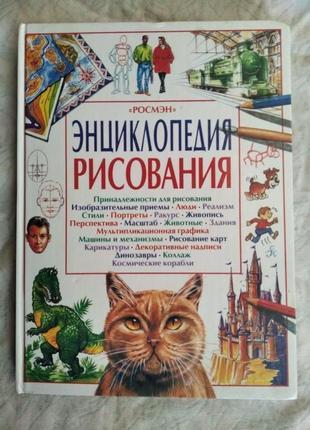 Энциклопедия рисования (росмэн)