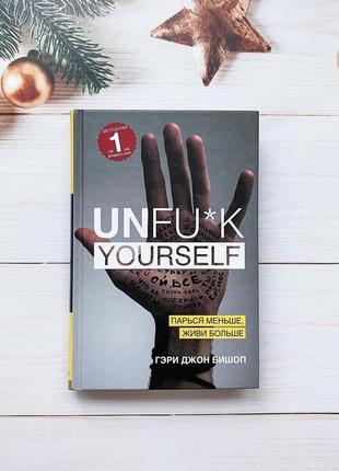 Книга unfuck yourself
