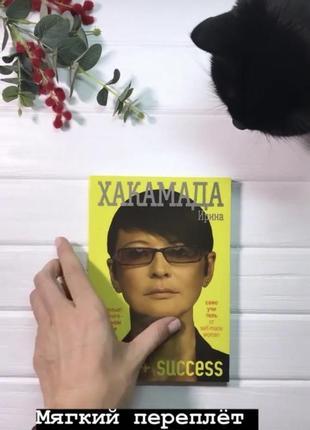Хакамада sex + success