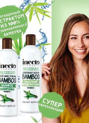 Укрепляющий шампунь с экстрактом бамбука inecto подходит веганам