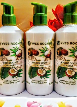 Знижка! 💐молочко для тіла кокосовий горіх ив роше yves rocher