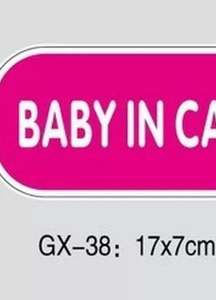 """Наклейка для авто """"ребенок в машине"""""""