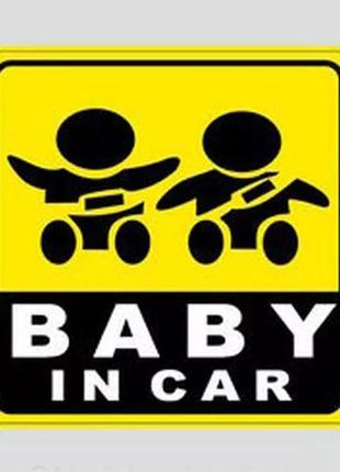 """Наклейка для авто """"двойня в машине"""" , ребенок в машине"""