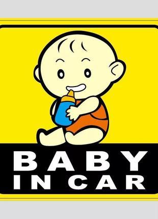 """Наклейка для авто """"ребёнок в машине"""""""