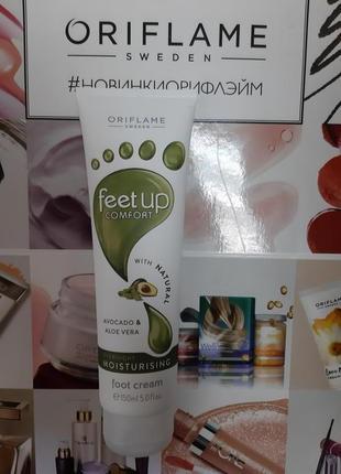 Ночной крем для ног авокадо 150мл