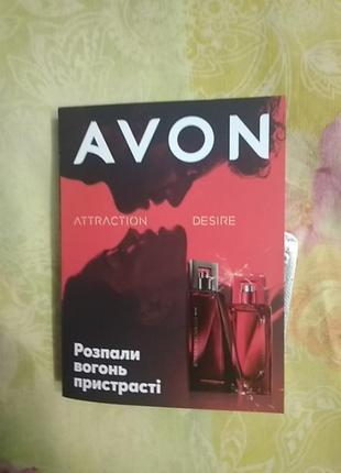 Набор пробников attraction desire avon новинка