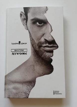"Книга тамрико шоли ""внутри мужчины"""