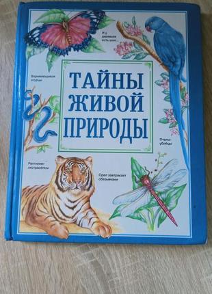 """Книга """" тайны живой природы"""" энциклопедия для детей"""