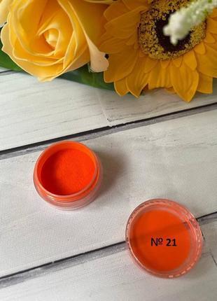 Акриловая пудра цветная для дизайна ногтей №21