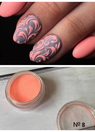 Акриловая пудра цветная для дизайна ногтей №8