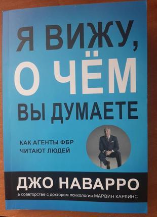 Книга джо наварро