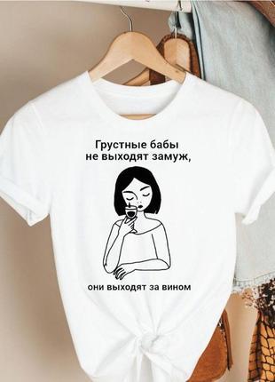 Белая футболка женская с оригинальным принтом