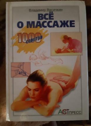 """Книга """"все о массаже"""""""