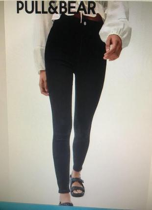 Джинси,повсякденні штани,скінні/брюки,джинсы pull&bear,скинни,