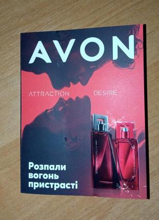 Пробники avon attraction desire для него и для нее