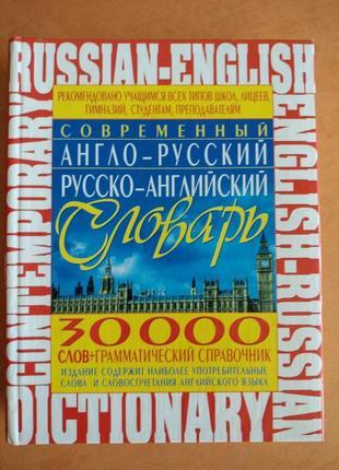 Современный англо-русский и русско-английский  словарь 30000 слов