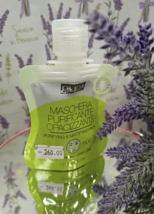 Маска для обличчя pupa purifying & mattifying mask 30 мл