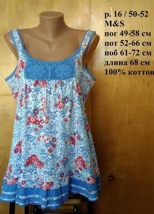 Р 16 / 50-52 симпатичная яркая майка блуза с кружевом в пестрый цветочный принт