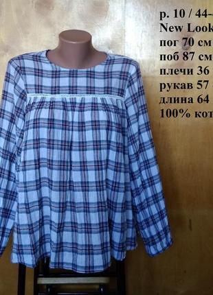 Р 10 / 44-46 симпатичная свободная блуза блузка туника в клетку с длинным рукавом