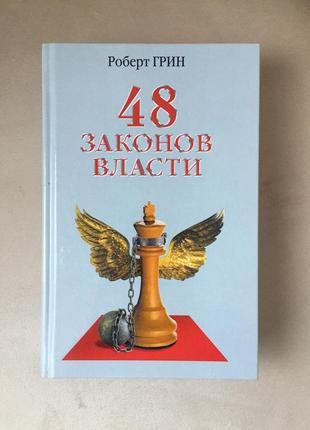 48 законов власти новая книга