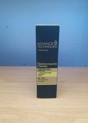 -45% сыворотка для придания блеска волосам превосходное сияние avon эйвон сироватка ейвон