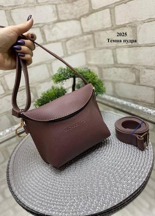 Новая сумочка 2в1, цвет темная пудра