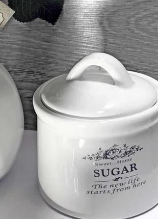 Сахарница керамическая sweet home. 350 мл.