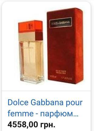 Винтажные духи снятость dolce&gabbana dolce&gabbana оригинал