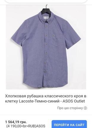 Фірмова рубашка  lacoste 43 ворот