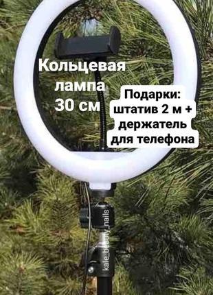 🔥хит продаж🔥 кольцевая лампа подарок штатив 2 м