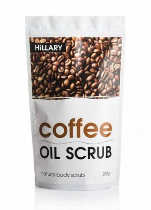 Кофейный скраб для тела hillary coffee oil scrub, 200 гр