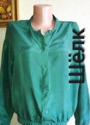 Фирменная блуза бомбер из натурального шелка ,р.34